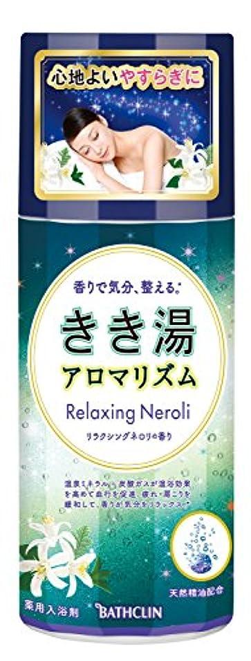 悪用団結する影響を受けやすいです【医薬部外品】きき湯アロマリズム炭酸入浴剤 リラクシングネロリの香り 360g 発泡タイプ