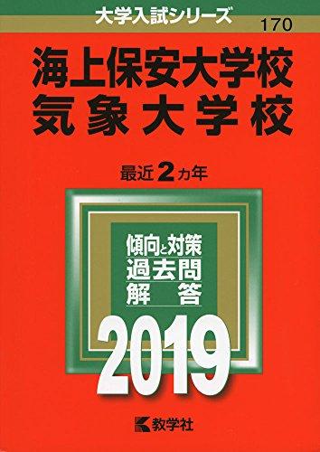 海上保安大学校/気象大学校 (2019年版大学入試シリーズ)