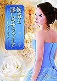 侯爵と麗しのサファイア (MIRA文庫)