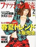 ファッション販売 2013年 02月号 [雑誌]