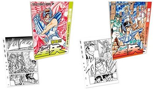 聖闘士星矢30周年展 聖闘士星矢コミックスメモ全2種(メモを託すの巻、奇跡を起こせの巻)