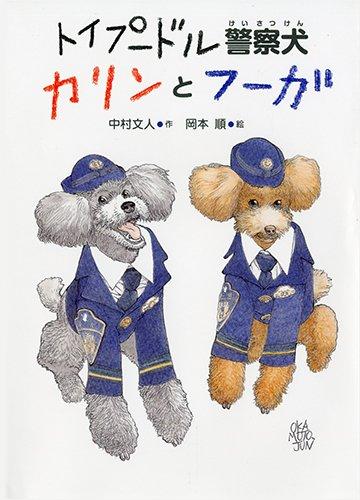 トイプードル警察犬 カリンとフーガ (いのちいきいきシリーズ)