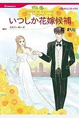いつしか花嫁候補 キンケイド家の遺言ゲーム (ハーレクインコミックス) Kindle版