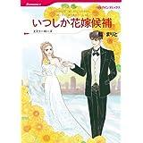 いつしか花嫁候補 キンケイド家の遺言ゲーム (ハーレクインコミックス)