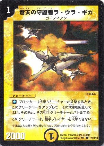 デュエルマスターズ 《蒼天の守護者ラ・ウラ・ギガ》 DM01-076-C  【クリーチャー】