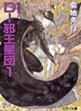 D‐邪王星団1―吸血鬼ハンター〈12〉 (ソノラマ文庫)