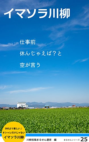 イマソラ川柳: 仕事前休んじゃえば?と空が言う まるせん川柳