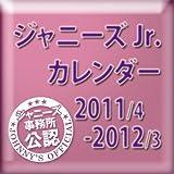 ジャニーズJr.カレンダー 2011/4-2012/3 ([カレンダー])