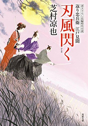 刃風閃く-返り忠兵衛 江戸見聞(14) (双葉文庫)