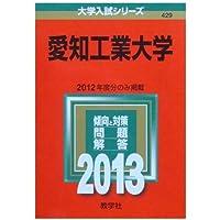 愛知工業大学 (2013年版 大学入試シリーズ)