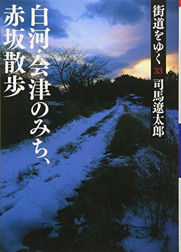 街道をゆく 33 白河・会津のみち、赤坂散歩 (朝日文庫)