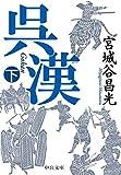呉漢(下) (中公文庫 み 36-12)