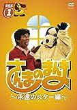 さんまのまんま~永遠のスター編~ BOX1[DVD]