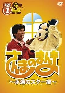さんまのまんま ~永遠のスター編~ BOX1[DVD]