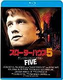 スローターハウス5 [Blu-ray]