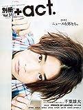 別冊+act. Vol.31 (ワニムックシリーズ241)