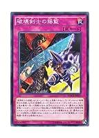 遊戯王 日本語版 MACR-JP075 破壊剣士の揺籃 (ノーマル)
