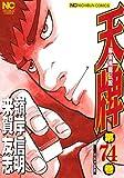 天牌 (74) (ニチブンコミックス)