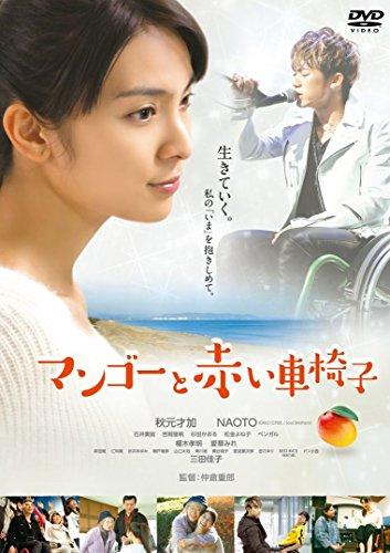 マンゴーと赤い車椅子 [DVD]...