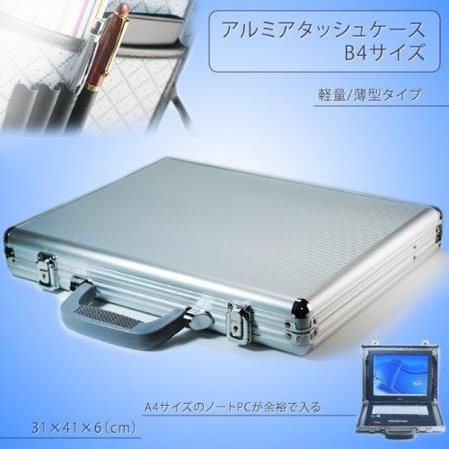 A4ノートパソコンが余裕で入るベストサイズ [B4サイズ薄型アルミアタッシュケース]