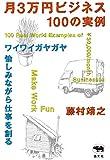 月3万円ビジネス 100の実例