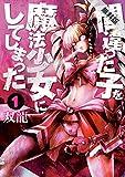 間違った子を魔法少女にしてしまった 1巻【期間限定 無料お試し版】: バンチコミックス BUNCH COMICS