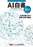 AI白書 2019 KADOKAWA