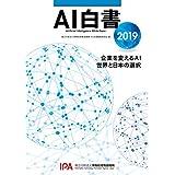 独立行政法人情報処理推進機構 AI白書編集委員会 (編集) 発売日: 2018/12/11新品:   ¥ 3,888 ポイント:114pt (3%)