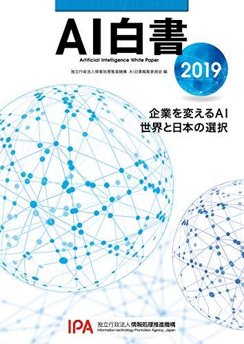 AI白書 2019 を店内在庫本で電子化-自炊の森 秋葉2号店