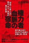 権力者 血脈の宿命 ―安倍・小泉・小沢・青木・竹下・角栄の裸の実像