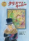 クリスマス・キャロル (ポプラ世界名作童話)