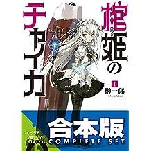 【合本版】棺姫のチャイカ 全12巻 (富士見ファンタジア文庫)