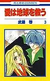 愛は地球を救う 3 (花とゆめコミックス)