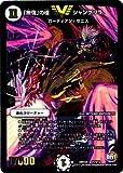 デュエルマスターズ/DMX-25/V01/VC/「無情」の極 シャングリラ