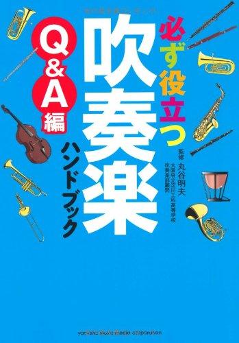 必ず役立つ 吹奏楽ハンドブック Q&A編の詳細を見る