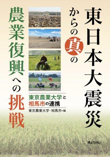 東日本大震災からの真の農業復興への挑戦 ー東京農業大学と相馬市の連携ー