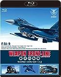 ウェポン・フロントライン 航空自衛隊 マルチロールファイターF-2 [Blu-ray]