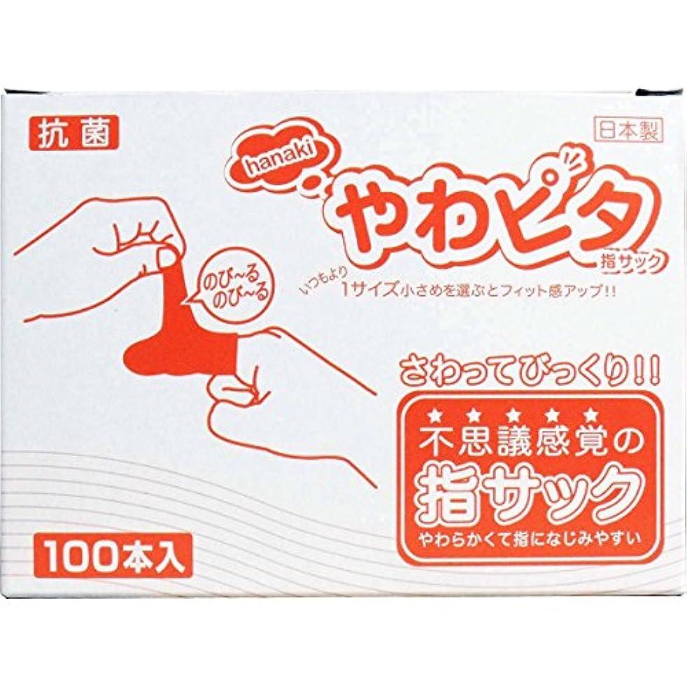 パンダ甘やかす怖い事務用指サック 不思議感覚 便利な ハナキ やわピタ指サック 100本入 Mサイズ