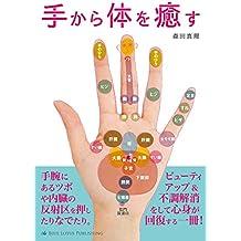 手から体を癒す 頭・手・足から体を癒す