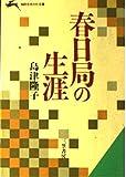 春日局の生涯 (知的生きかた文庫)