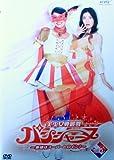 美少女戦麗舞パンシャーヌ~奥様はスーパーヒロイン~ VOL.05 [DVD]
