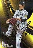 カルビー2017 プロ野球チップス スターカード ゴールドサインパラレル No.S-20 藤浪晋太郎