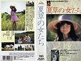 夏草の女たち [VHS]