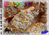 日本海の味100% 蟹爪フライ48個 山陰境港産