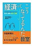 経済ってこうなってるんだ教室 ―小学校の算数と国語の力があればわかる、経済・金融の超入門書!