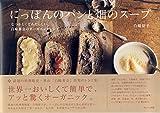 にっぽんのパンと畑のスープ~なつかしくてあたらしい、白崎茶会のオーガニックレシピ~ 画像