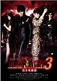 ブラック・エンジェルズ3 ~黒き死闘篇~[DVD]