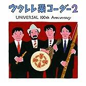 ウクレレ栗コーダー2~UNIVERSAL 100th ANNIVERSARY~