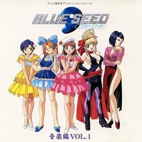 BLUE SEED 音楽編1