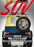 ランクル,SUV&ジムニー・マガジン (ワールドムック 1153)